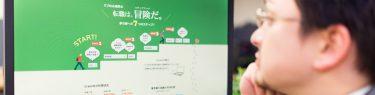 Green16_tensyoku20141123163911_TP_V